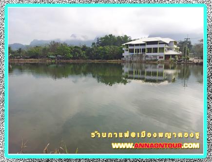 ริมทะเลสาบนกยูง เมืองพญาตองซู
