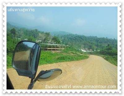 เส้นทางไปทวายผ่าน บ.อิตาเลียนไทย