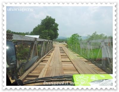 สะพานข้ามแม่น้ำเข้าเขตพม่า