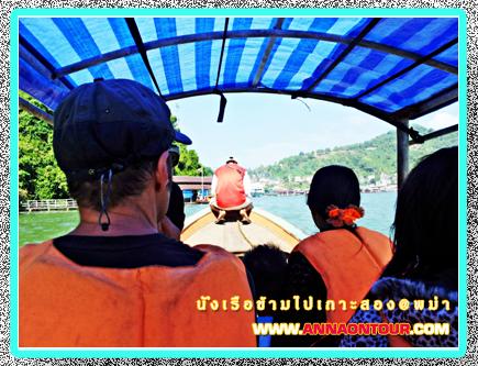 ด่านตรวจคนเข้าเมืองก่อนเข้าพม่า
