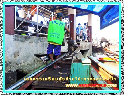 เรือที่ใช้สำหรับโดยสารข้ามไปเกาะสอง ประเทศพม่า