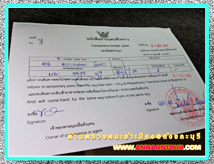 ทำเอกสารหน้าด่านตรวจคนเข้าเมืองสังขละบุรี