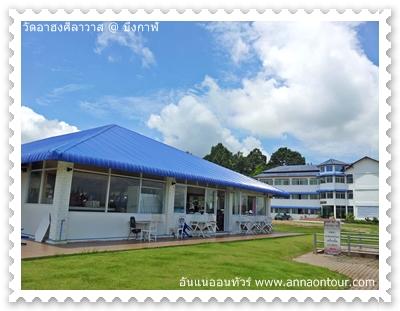 ร้านอาหาร และที่พัก ในวัดอาฮงศิลาวาส