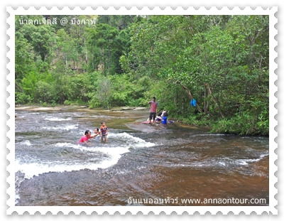 เด็ก ๆ เล่นน้ำในบริเวณน้ำตกเจ็ดสี