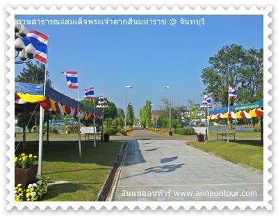 สวนสาธารณะสมเด็จพระเจ้าตากสินมหาราช