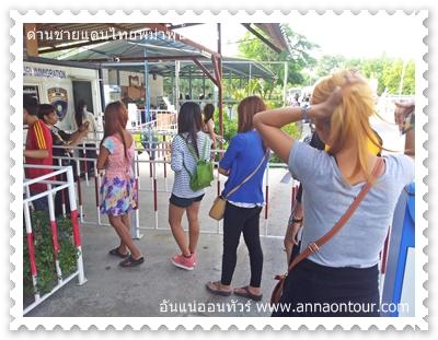 ต่อคิวยื่นเอกสารผ่านด่านไทย