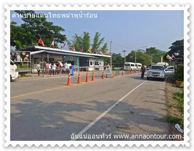 ด่านชายแดนพุน้ำร้อนฝั่งขาเข้าประเทศไทย