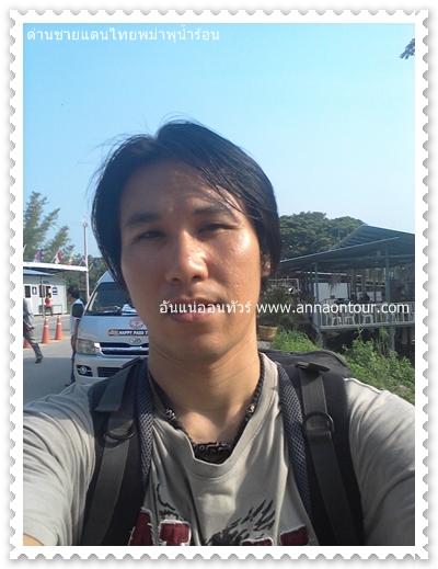 ผมกำลังจะเดินทางเข้าพม่าแล้ว