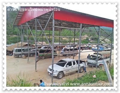 รถฝั่งไทยที่เตรียมเข้าออกพม่า