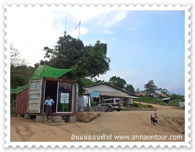 ด่านตรวจคนเข้าเมืองพุน้ำร้อนฝั่งพม่า
