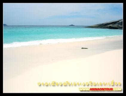 หาดเล็ก หลังเกาะสี่
