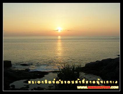 พระอาทิตย์ลับขอบฟ้าที่หาดนุ้ย