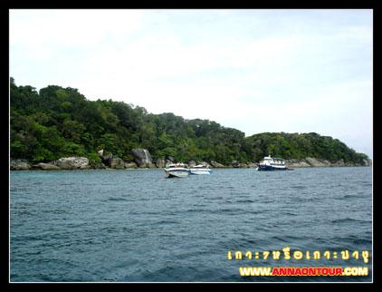 เกาะ 7 หรือ เกาะบางู