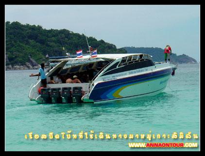 เรือสปีดโบ๊ทนำเที่ยว