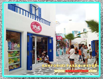 ร้านค้าใน santorini park