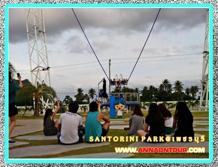 เครื่องเล่นแบบผาดโผนใน santorini park