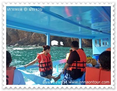 นักท่องเที่ยวถ่ายภาพกับวิวเกาะทะลุ
