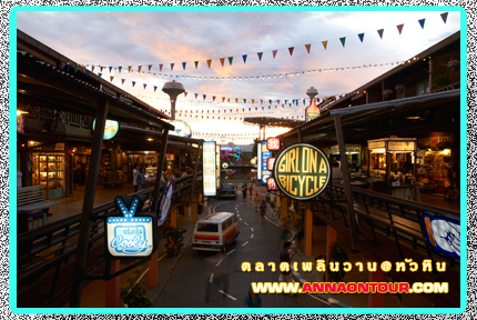 มุมุสวย ๆ ของตลาดเพลินวาน