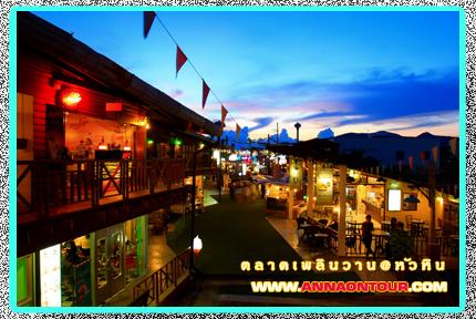 วิวด้านบนของตลาดเพลินวาน