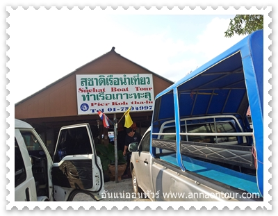 suchart tour koh talu