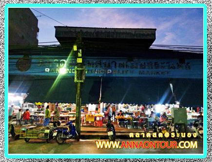 ตลาดสดเทศบาลเมืองระนอง