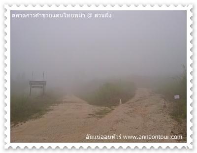 เส้นทางไปยังตลาดชายแดนไทยพม่าช่องตะโกบน