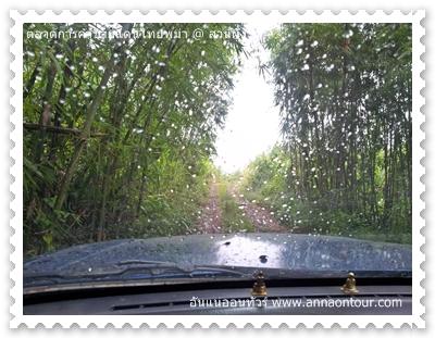 เส้นทางระหว่างการเดินทางเป็นหลุมบ่อ ทางดิน