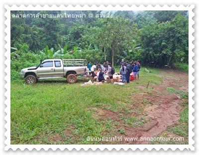 รถขายของถูกจับจ่ายใช้สอยจากชาวพม่า และชนกลุ่มน้อย
