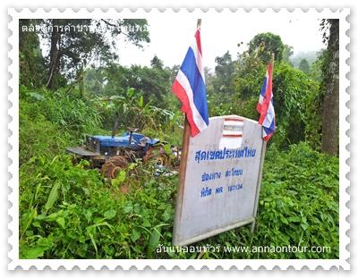 สุดเขตประเทศไทยที่ช่องตะโกบน