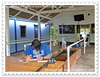 ทำเอกสารข้ามแดนฝั่งไทยไปกัมพูชา