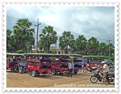 รถรับจ้างฝั่งกัมพูชาที่ช่องจอม