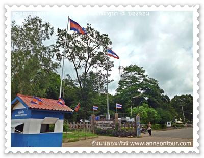 ธงชาติกัมพูชาที่ช่องจอม