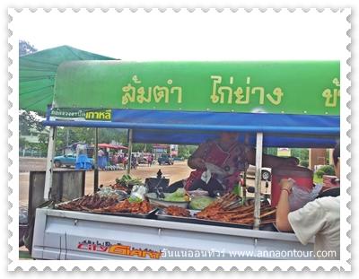 ร้านไก่ย่างส้มตำตลาดสดน้ำยืน