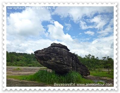 หินที่ตั้งบนแท่นหินเล็ก ๆ