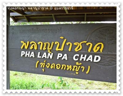PHA LAN PA CHAD