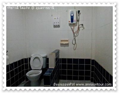 ห้องน้ำในห้องพักราชาวดีรีสอร์ท