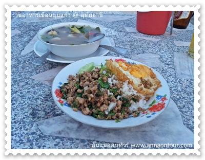 อาหารมื้อเย็นกะเพราไก่ + ไข่ดาว กับต้มยำปลากด
