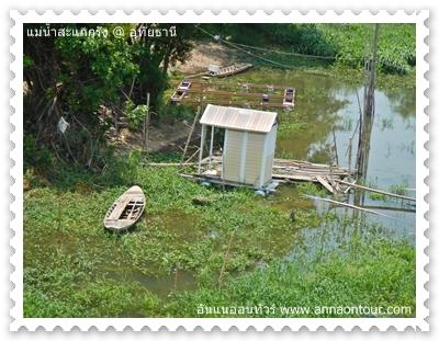 ห้องน้ำที่อยู่ในลำน้ำสะแกกรัง